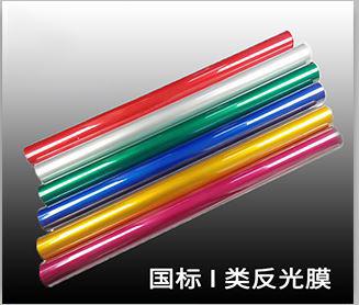国标I类工程级反光膜