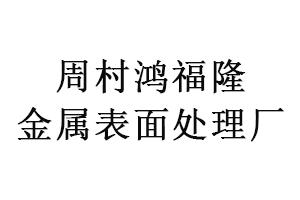 周村鴻福隆金屬表面處理廠
