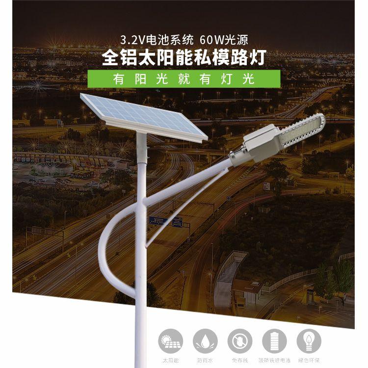 全铝太阳能私模路灯-60W