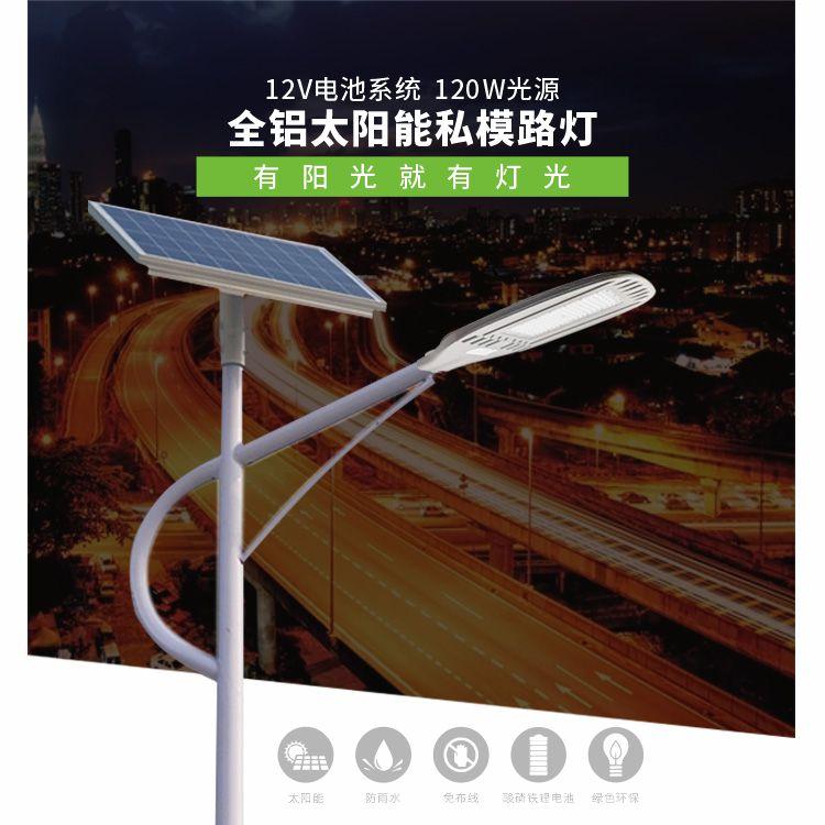 全铝太阳能私模路灯-120W