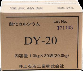 日本井上石灰氧化鈣DY-20 .png