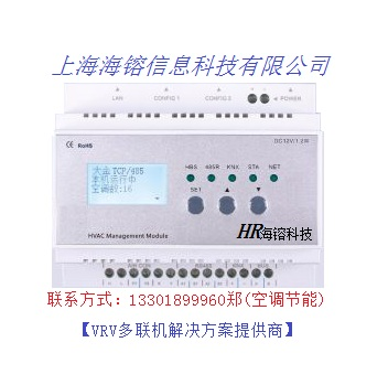 VRV多联机w88win远程集控系统技术方案