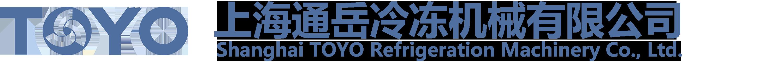 上海通岳冷冻机械有限公司