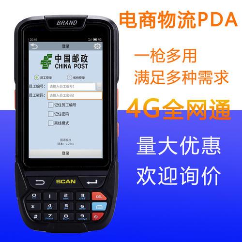 PDA机.jpg