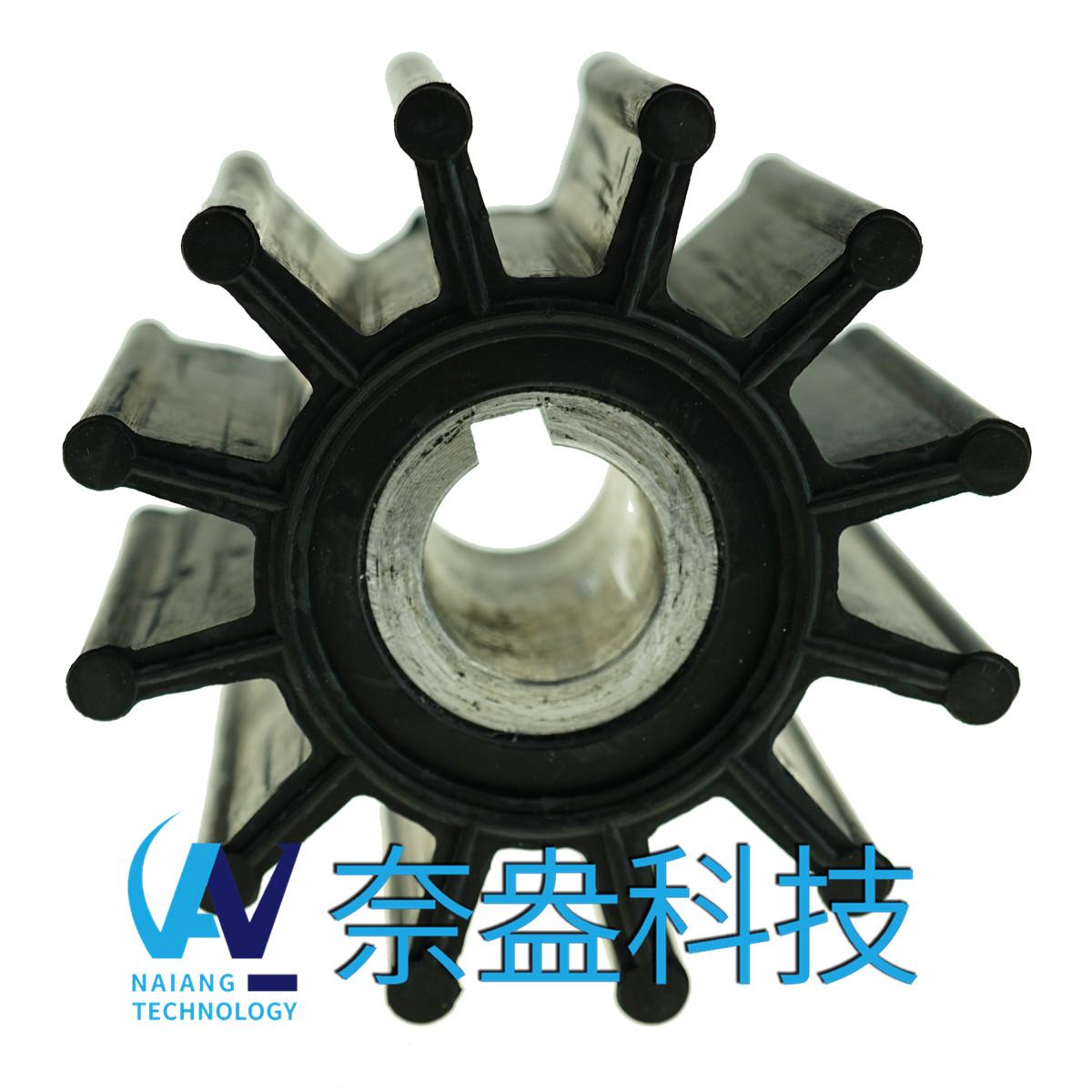 柔性泵用叶轮