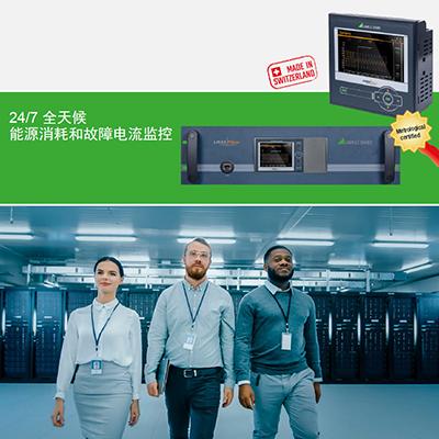 如何保障数据安全 数据中心电气系统监控白皮书