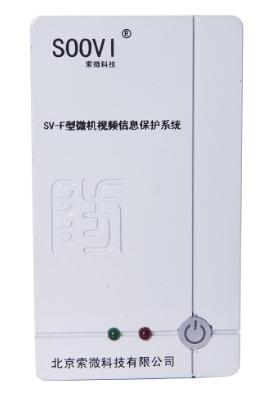 微机视频信息保护系统