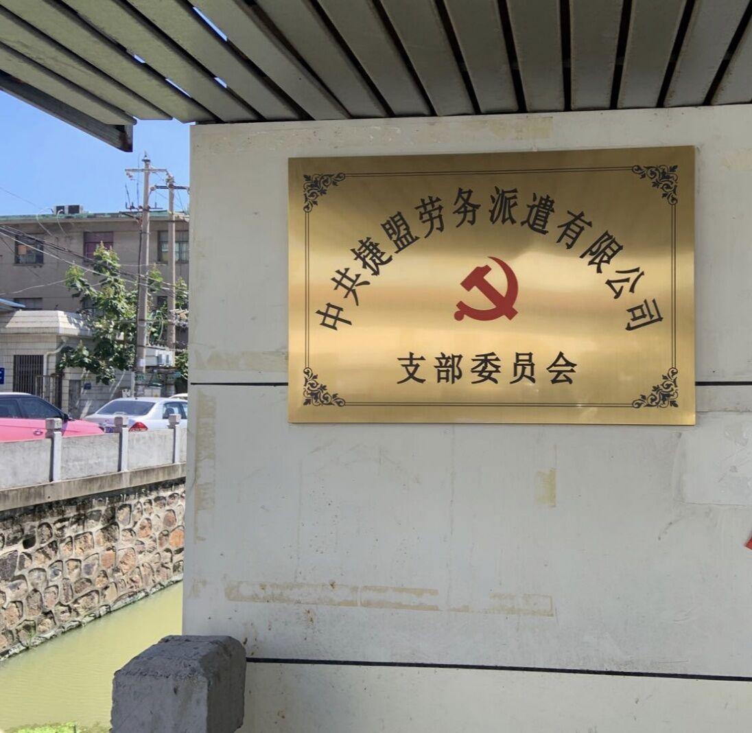 捷盟公司成立党支部