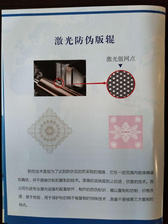 电雕凹印版辊宣传册