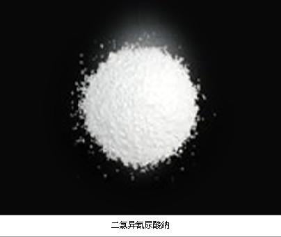 二氯异氰尿酸