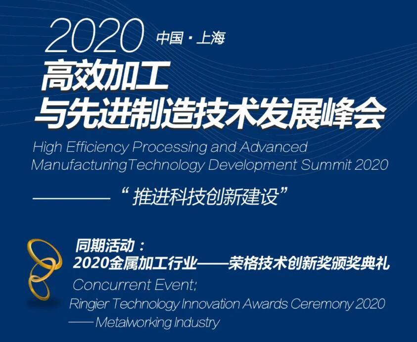 2020高效加工与先进制造技术发展峰会