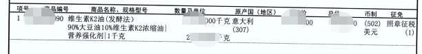 维生素K2油进口清关报关单.jpg