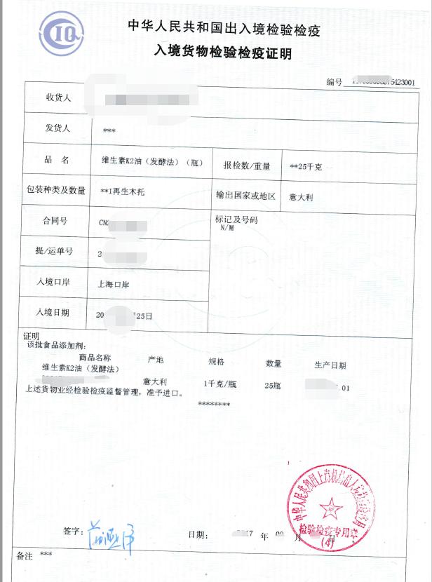 维生素K2油进口清关检验检疫证书
