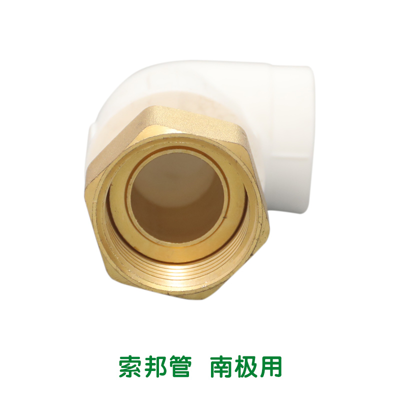 PPR铜活接弯头 白(前置)