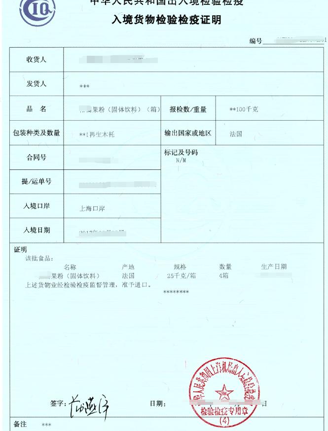 果粉固体饮料进口清关结束后出来的检验检疫证书