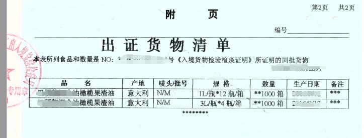 橄榄油进口清关检验检疫证书2