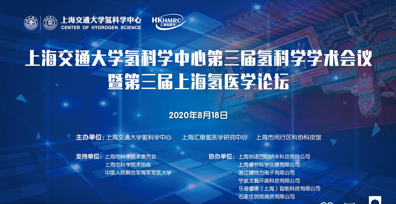 第三届氢科学学术会议暨2020第三届氢医学论坛在上海交大顺利召开!