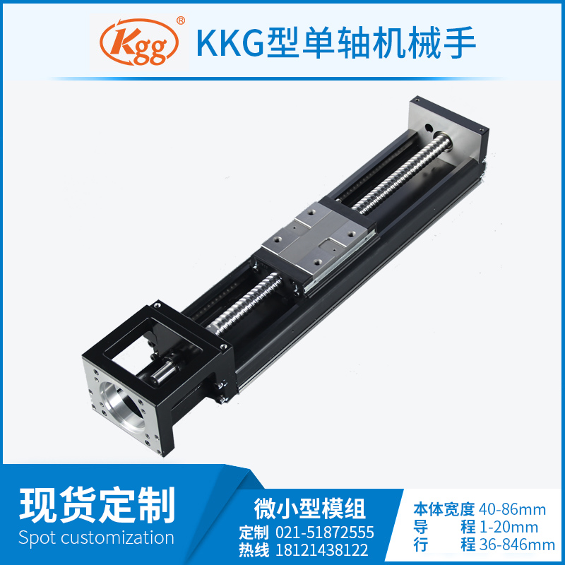 Kgg单轴机械手KKG40上银KK模组高刚性轨道内嵌式线性滑台