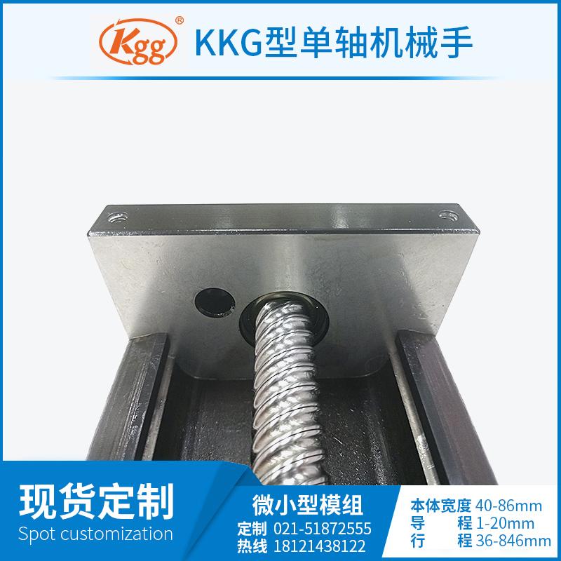 Kgg单轴机械手KKG86上银KK模组高刚性轨道内嵌式线性滑台