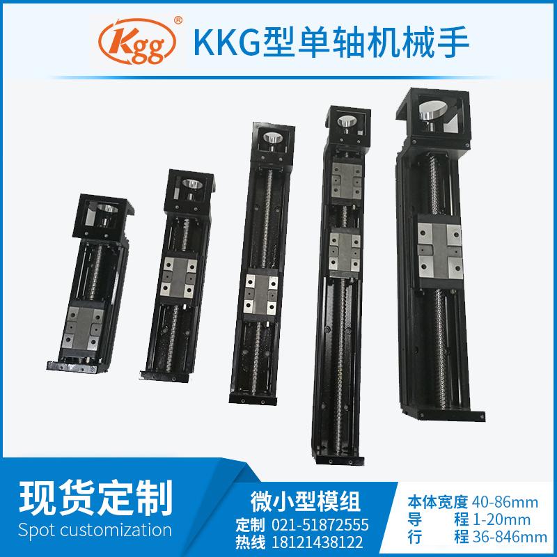 Kgg单轴机械手KKG50上银KK模组高刚性轨道内嵌式线性滑台