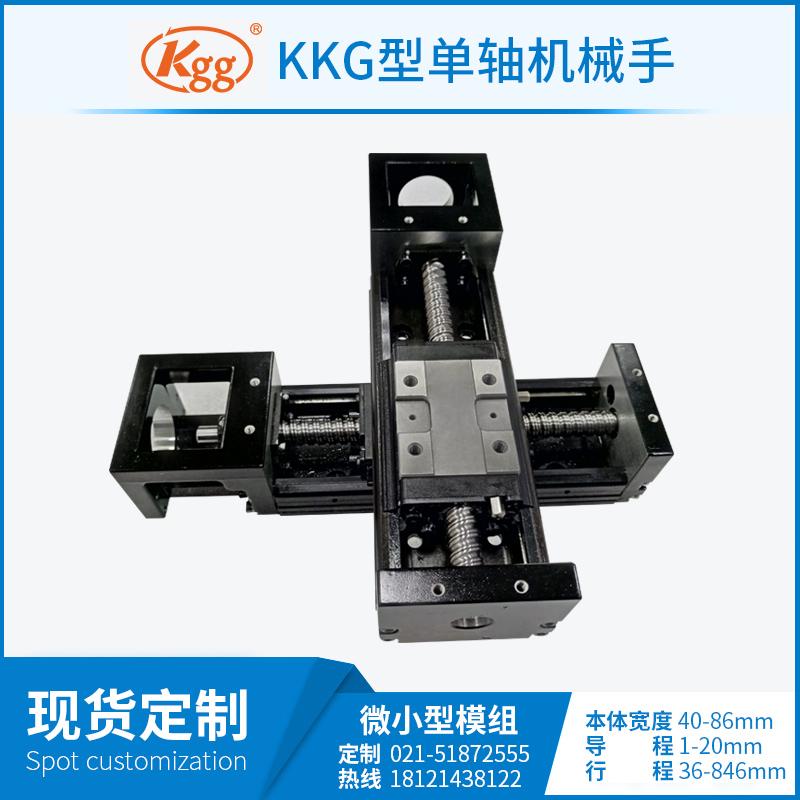 Kgg单轴机械手KKG60上银KK模组高刚性轨道内嵌式线性滑台