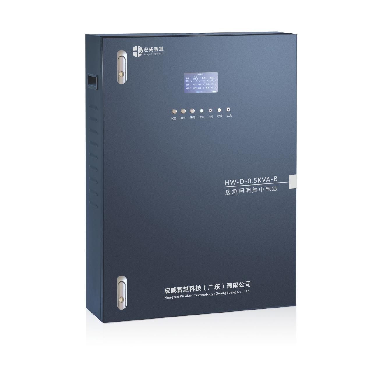 应急照明集中电源 HW-D-0.5KVA-B