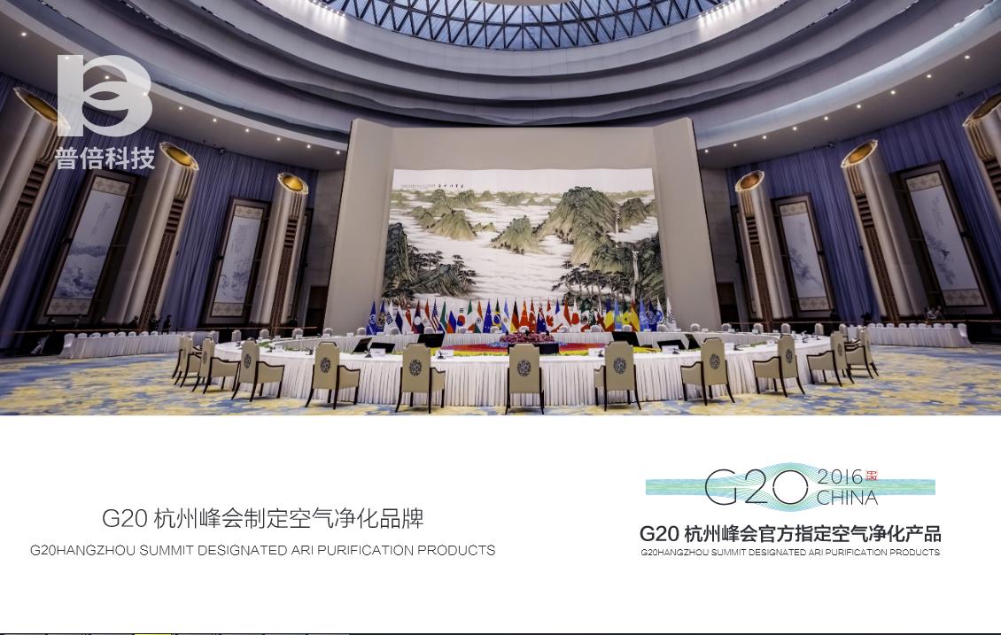 G20峰会定制空气净化品牌