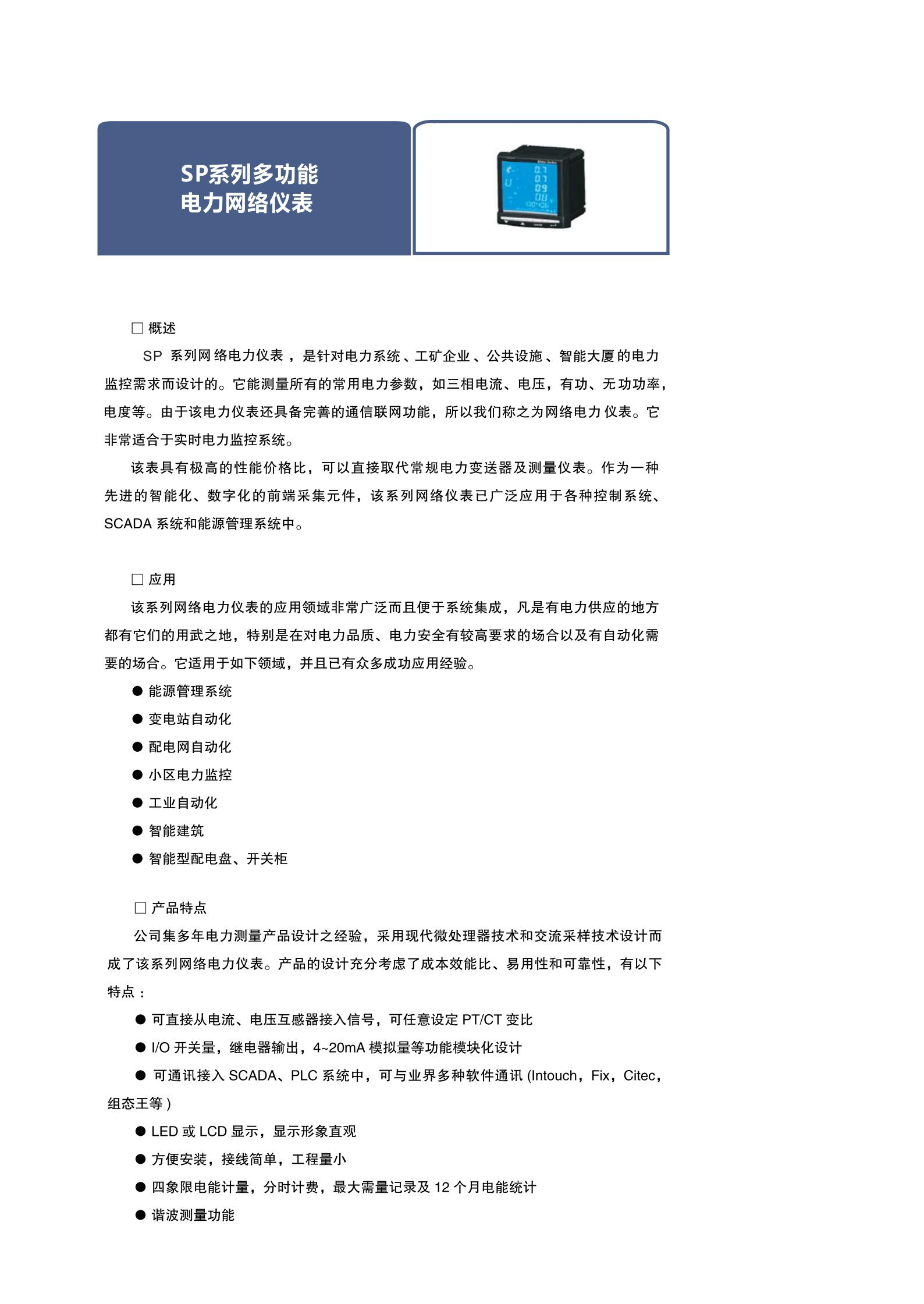 智能電力儀表樣冊--休普電子1.jpg