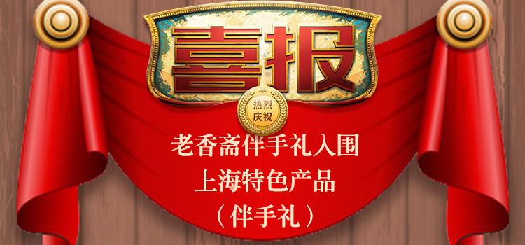 【老香斋】入围上海特色伴手礼