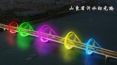 沂水初元橋