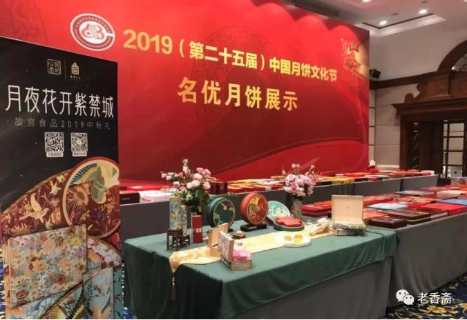 """喜报连连!老香斋获得中国月饼文化节""""优 质月饼""""荣誉证 书"""