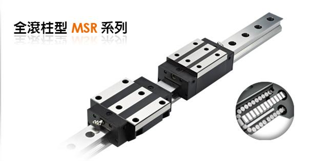 銀泰直線導軌MSR重負荷型.jpg