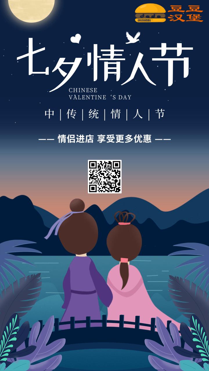 豆豆七夕.png