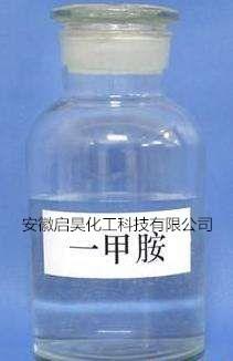 一甲胺水溶液
