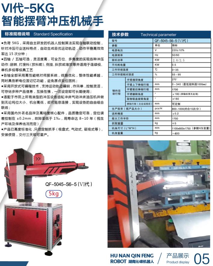VI代-5KG 智能擺臂沖壓機械手.png
