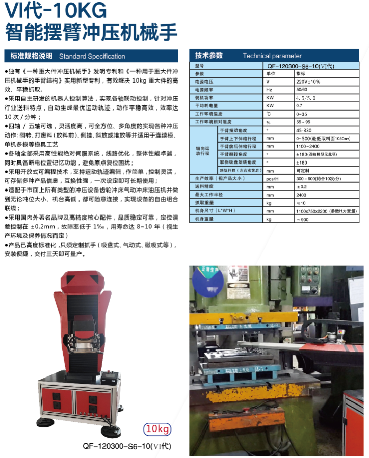 VI代-10KG 智能擺臂沖壓機械手.png