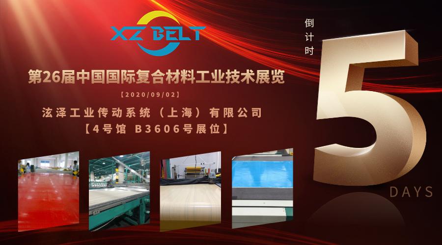 2020年复合材料工业技术展览会参展