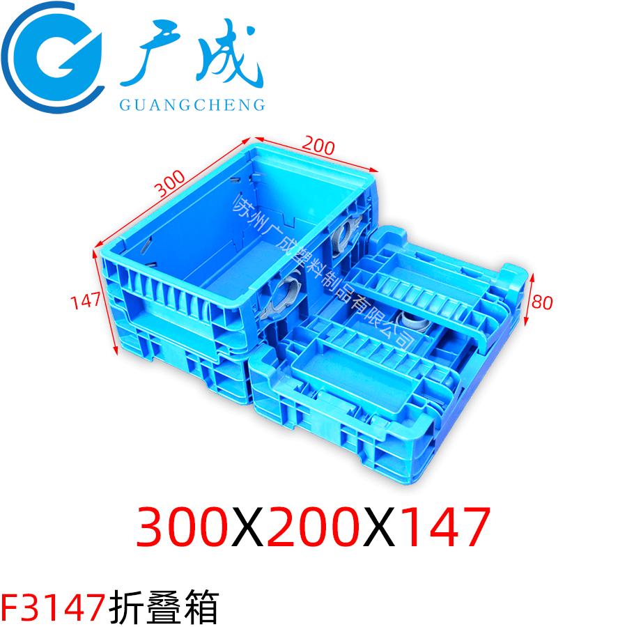F3147折叠箱