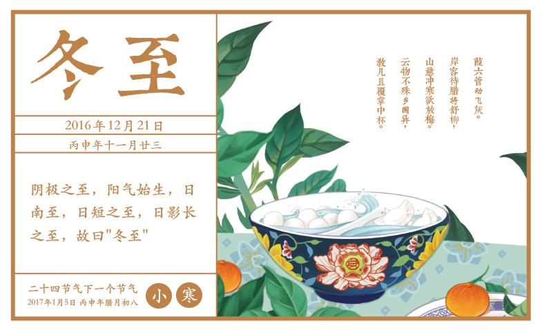 舟若(上海)信息科技有限公司祝大家冬至快樂