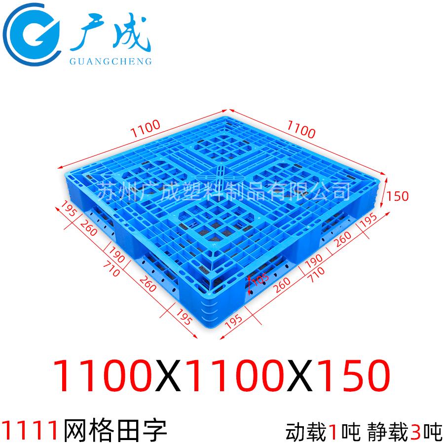 1111G网格田字塑料托盘