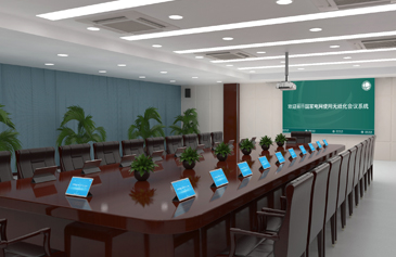 锐进无纸化会议系统成功上线-国家电网无纸化会议新趋势