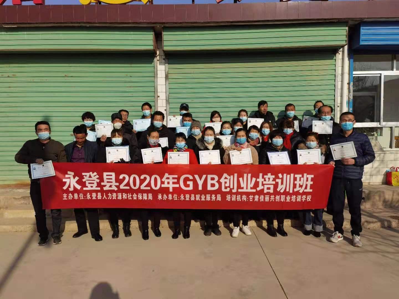 GYB创业培训 | 你值得拥有