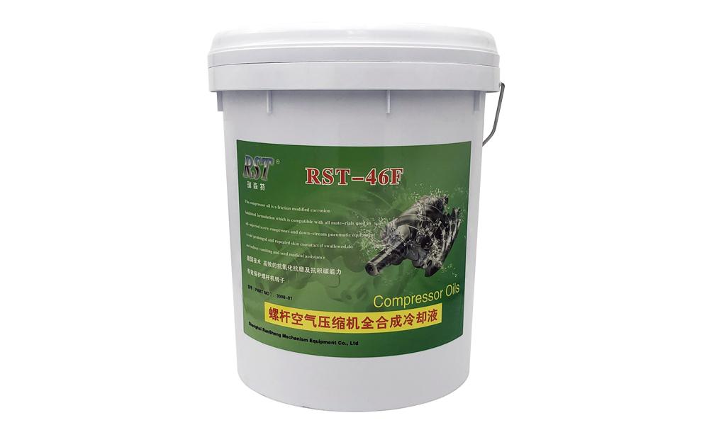 RST-46F全合成冷却液(空压机油)