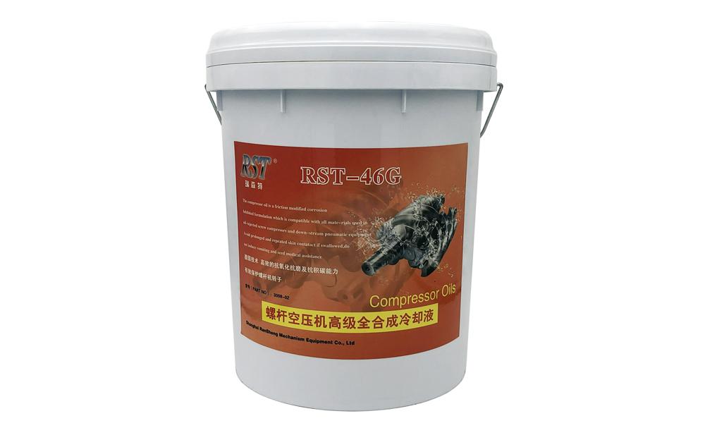 RST-46G全合成冷却液(空压机油)