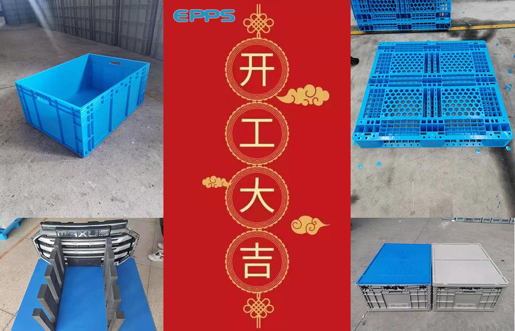 江蘇艾普斯包裝科技有限公司2021開工大吉