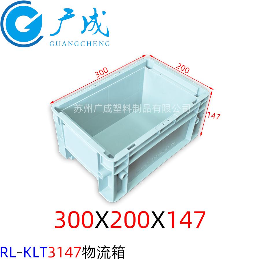 KLT3147物流箱