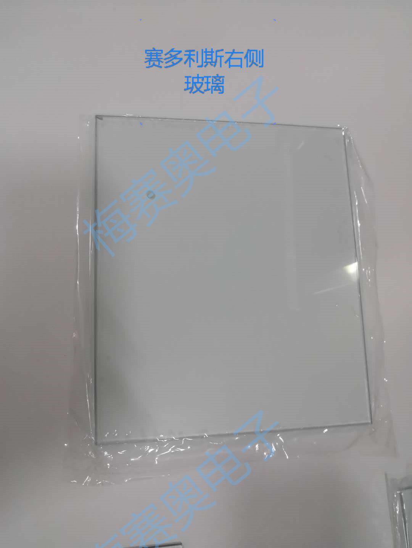 赛多利斯防风罩玻璃