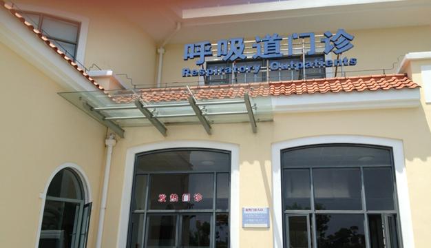 上海公共卫生临床中心