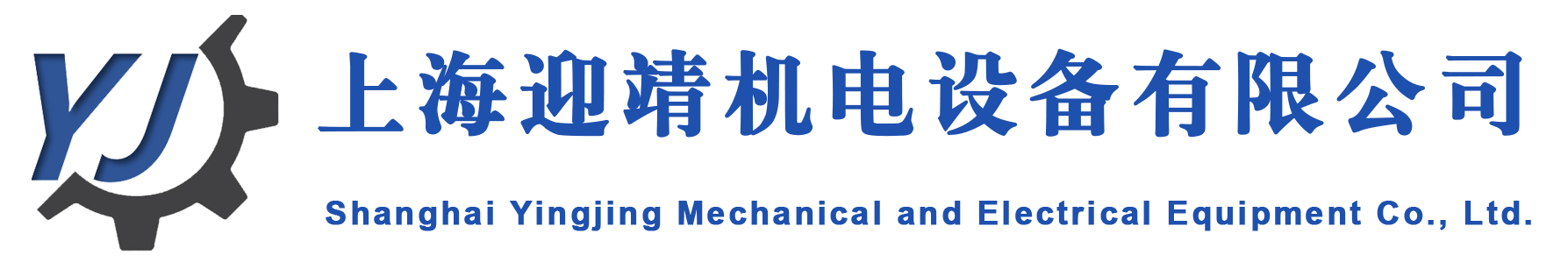 上海迎靖机电设备有限公司