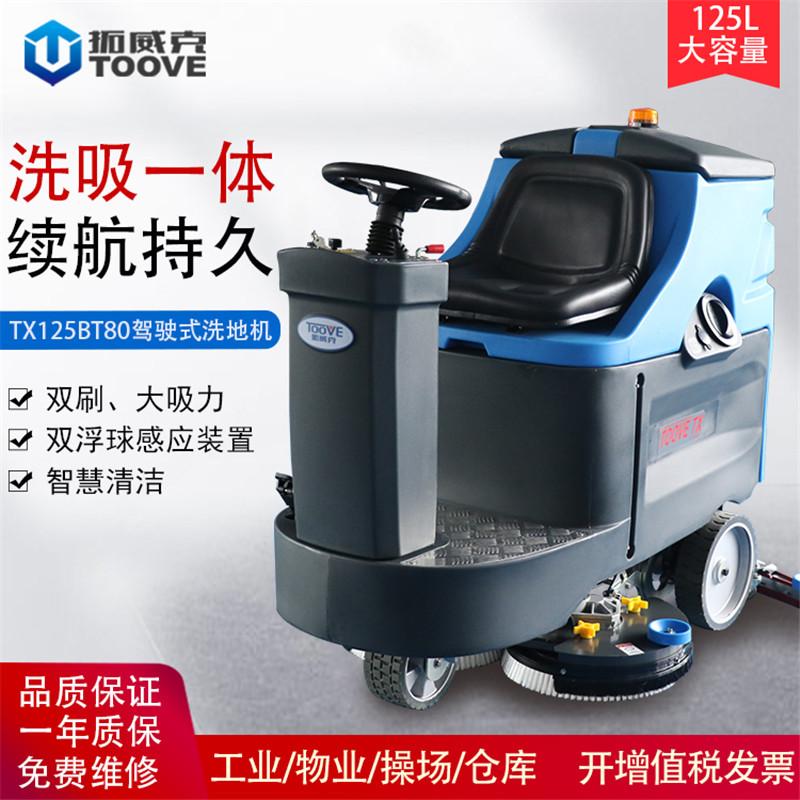 拓威克TX125BT80大型双刷驾驶式全自动洗地车 电瓶式多功能洗地机